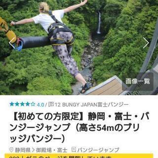 富士バンジーに行きたい。だが、一人は虚しい。