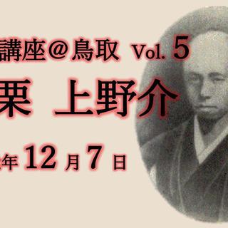 第4回偉人講座〜小栗上野介〜