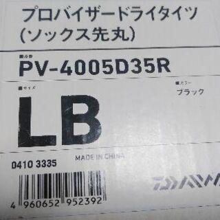 ダイワプロバイザードライタイツ新品!値下げ