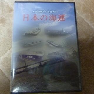 「日本の海運」DVD