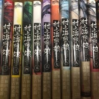 村上海賊の娘 全13巻