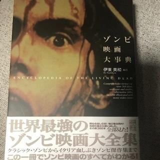 ゾンビ映画大事典(ちょっと値下げ1000→800)