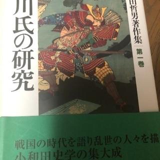 今川氏・宇喜多氏・尼子氏の研究書籍3冊(値下げしました 4…