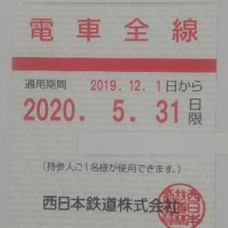 値下げ【西鉄電車】乗り放題 (半年定期)