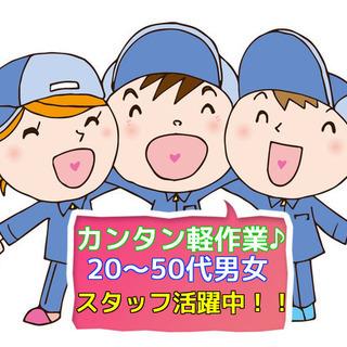 \NEW/MAX時給¥1,575で高収入確定!車・バイク通勤OK...