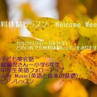 11月25日(月)~29日(金)は★無料体験Welcome Week★