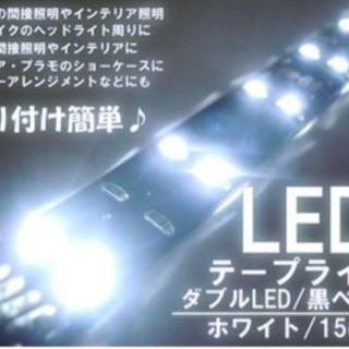 LEDテープ 15㎝