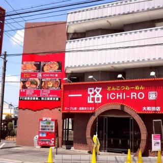 【急募】さいたま市大和田のラーメン店、居ぬき(1円で)譲渡します。の画像