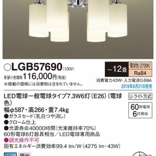 Panasonic製 シャンデリア 6灯