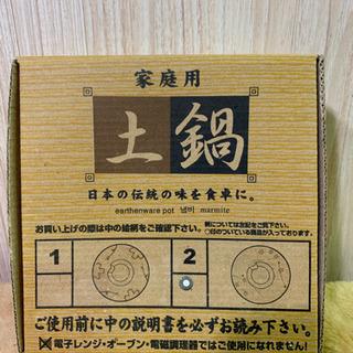 MHO127 土鍋 家庭用品 一人用 2つセット