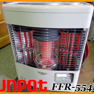 動作確認済! SUNPOT/サンポット★FF式石油暖房機 FFス...