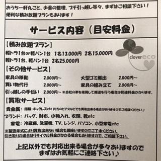 便利屋をお探しなら✨札幌✨エコクローバー♪プロフもご確認下…
