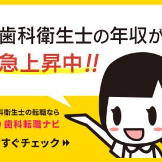 歯科衛生士 東広島市 月給23万円以上 年間休日120日以上