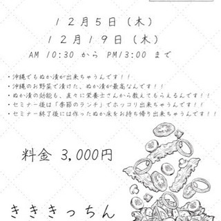 ぬか床セミナー 12月5日 (木) or 12月19日(木)