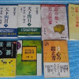 囲碁の本 7冊