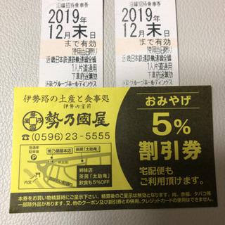 【値下げ✨】近鉄難波〜名古屋乗車券