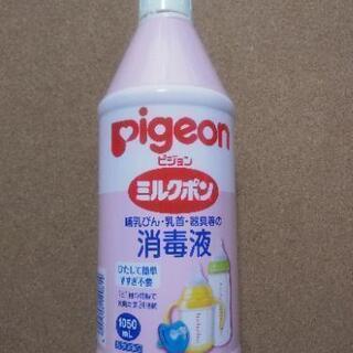 ピジョン 哺乳瓶消毒液