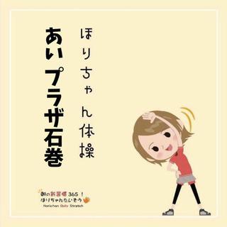 ほりちゃん体操 あいプラザ 開催!!