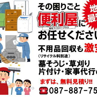 軽トラック12.000円~ファミリープラスにお任せください