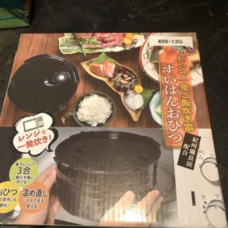 新品 炊飯おひつ 3合炊き