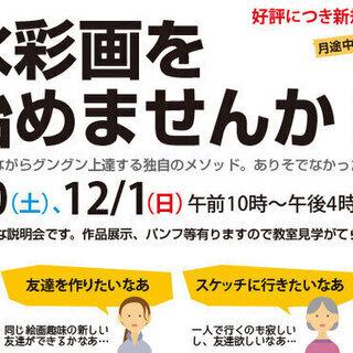 京都水彩画塾「12月度入塾説明会」のお知らせ!