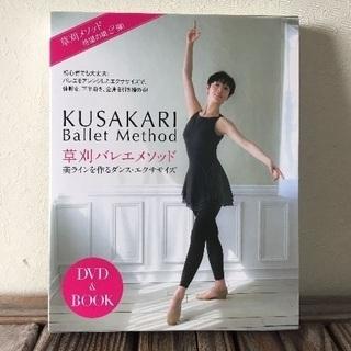 本&DVD【ダンス】