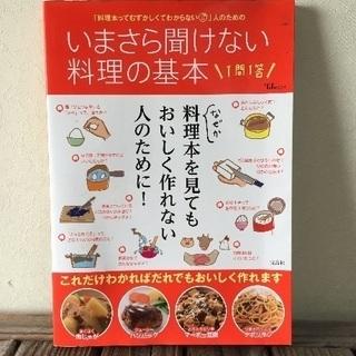 本【料理①】
