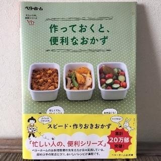 本【料理②】