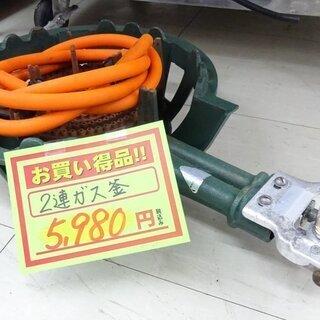 2連ガス釜