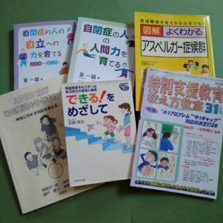 発達障害に関する本 6冊