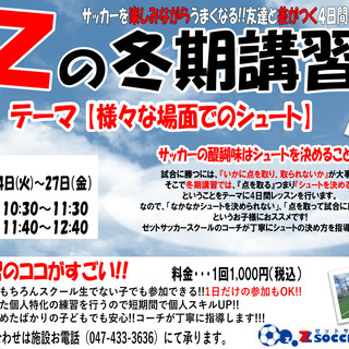 冬休みの4日間限定!!『Zの冬期講習』12月24日より開催します!!