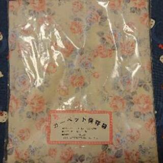 ☆カーペット保存袋☆