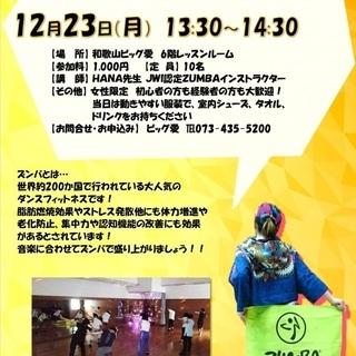 12月23日(月)クリスマス・ズンバ