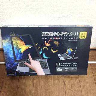 新しい機種 パソコン タブレットにもなります 美品です