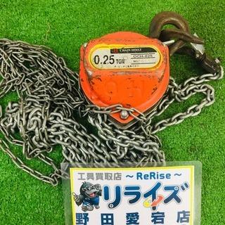 オーエッチ チェーンホイスト OCH-025【リライズ野田愛宕店...