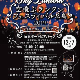 空飛ぶランタンフェスティバル広島2019