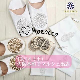 12/14(土)大阪でモロッコ雑貨マルシェ出店