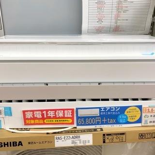 【トレファク藤沢店】TOSHIBA・未使用壁掛けエアコン【1年保証付】