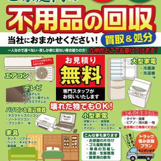 熊本県にお住まいの方!不用品処分・買取致します!家具&家電の買取...