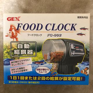 新品・未使用 GEX フードクロック 自動給餌器