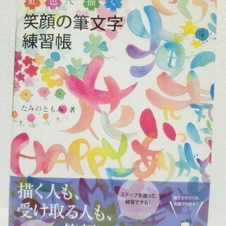 「虹色で描く笑顔の筆文字練習帳」 たみのともみ