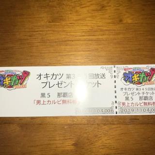 黒5那覇店 男上カルビ 無料券 の画像