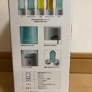 ケータイ水素水ボトル「未使用」 - 岩手郡