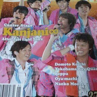雑誌『Eye-Ai』2013年1月号