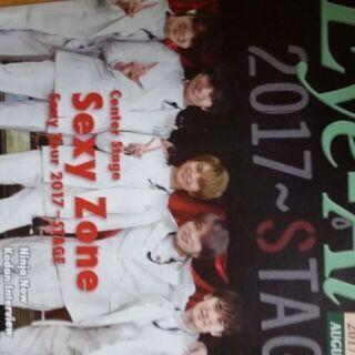雑誌『Eye-Ai』2017年8月号