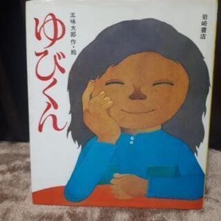 【お値下げ】絵本 ゆびくん 五味太郎作