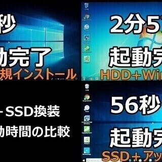 Windows10に格安アップグレード・PC故障無料診断・中古パ...
