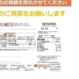 石川県の電気代大幅削減!!!