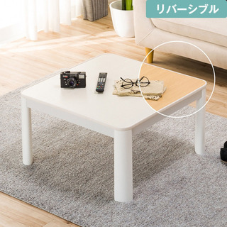 ニトリ リバーシブルこたつテーブルの画像