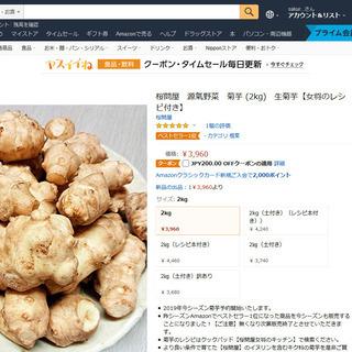 AmazonセラーNo.1(Amazon売上日本一)の菊芋、河内...